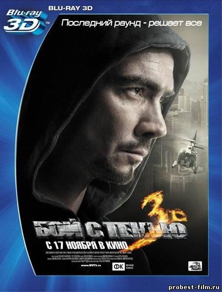 Бой с тенью 3d последний раунд 2011