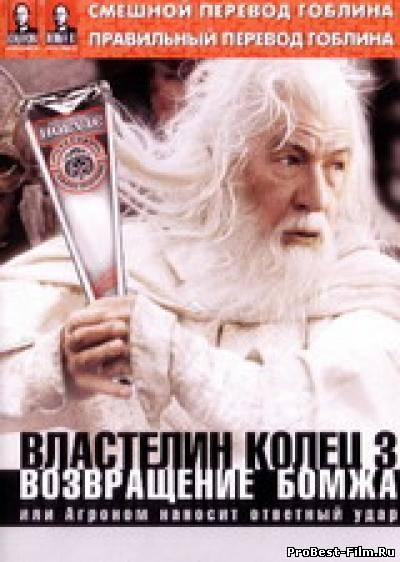 Властелин колец 3: Возвращение бомжа (2004)