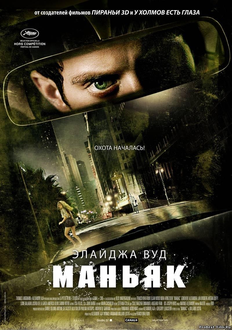 Маньяк (2013)