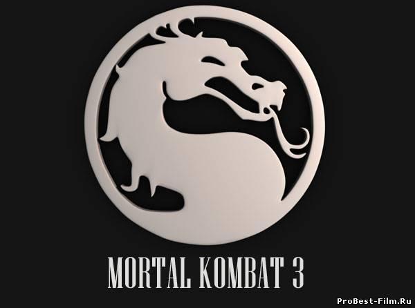 Мортал Комбат 3