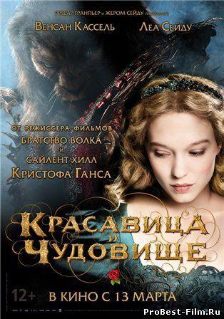 Красавица и чудовище фильм онлайн (2014)