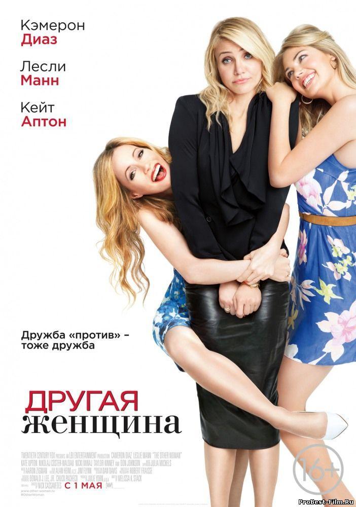 Другая женщина (2014) смотреть фильм онлайн