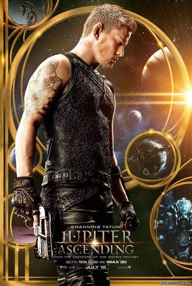Восхождение Юпитер (2015) Jupiter Ascending
