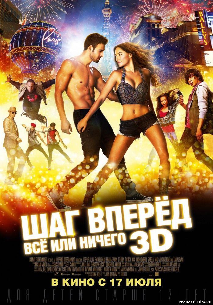 Шаг Вперед 5: Все или Ничего/ Step Up: All In (2014)