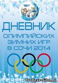 XXII Зимние Олимпийские игры. Дневник Олимпиады