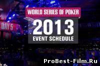 World Series of Poker 2 сезон