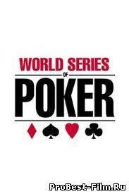 World Series of Poker 1 сезон