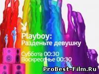 Playboy: Разденьте девушку 1 сезон