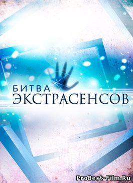 Битва экстрасенсов 15 сезон 12 серия / выпуск