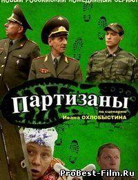 Партизаны (1 сезон)