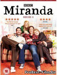 Миранда (2 сезон)