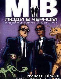 Люди в Чёрном: Анимационный сериал (1-4 сезоны)