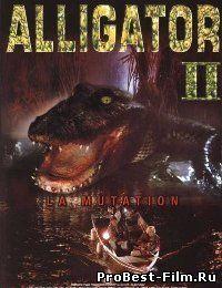 Аллигатор 2: Мутация